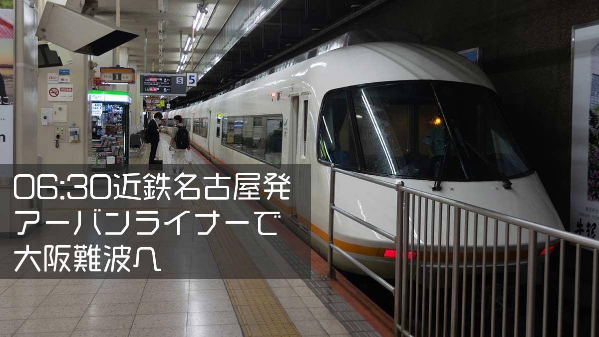 06時30分のアーバンライナーに乗って、大阪難波を目指す