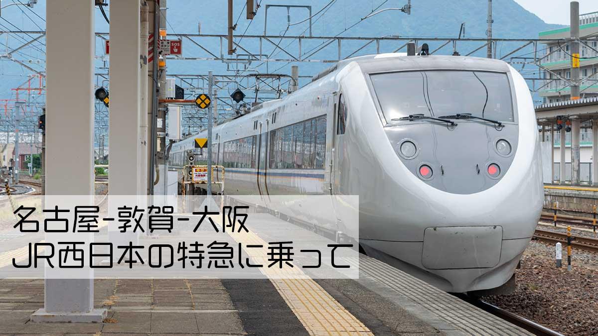 しらさぎ、サンダーバードに乗って、名古屋から敦賀経由で大阪へ