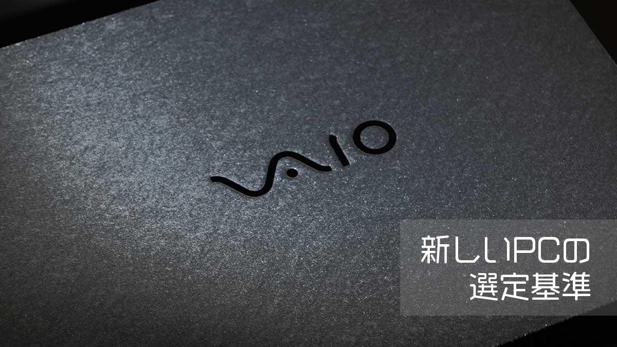 VAIO「SX14」が新しいパートナー、持ち運びにピッタリのノートパソコン、選定基準は?