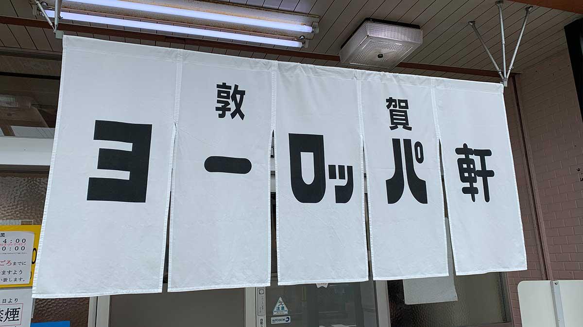 敦賀駅すぐ、ソースカツ丼を敦賀ヨーロッパ軒で食す