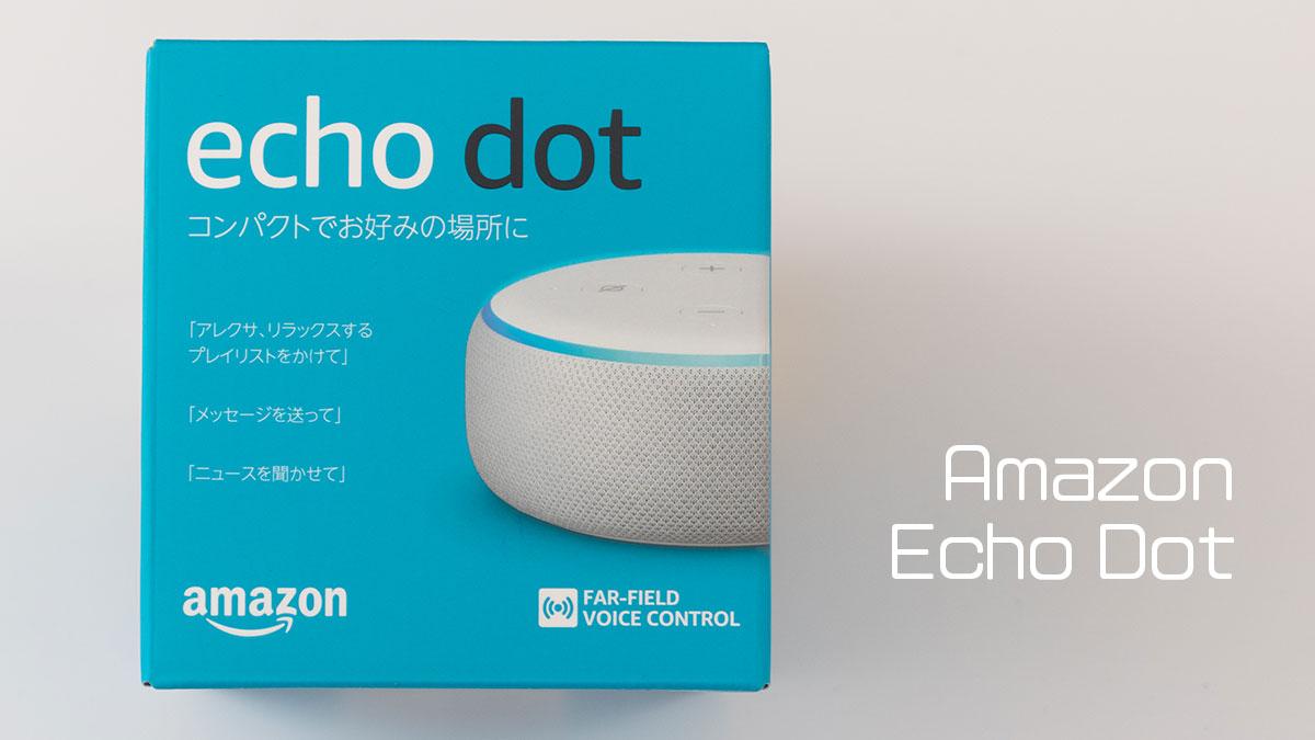 Amazonのスマートスピーカー、Echo Dotをいまさらながらに導入、ライン出力が魅力のガジェット