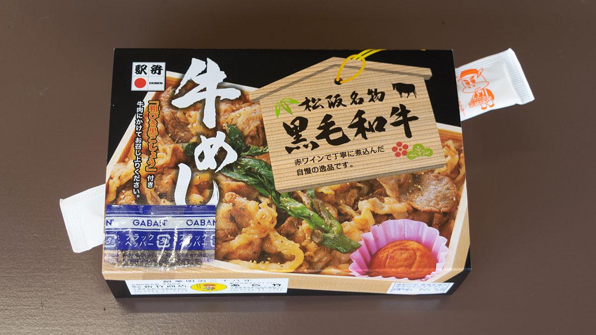 松阪名物黒毛和牛牛めし(1,500円)三重県松阪市、駅弁のあら竹