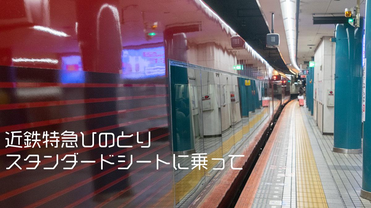 近鉄特急ひのとりのスタンダードシートで大阪から名古屋へ