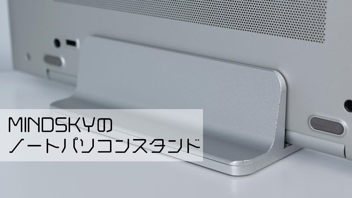 ノートパソコンをすっきり置いておけるMINDSKYのパソコンスタンド
