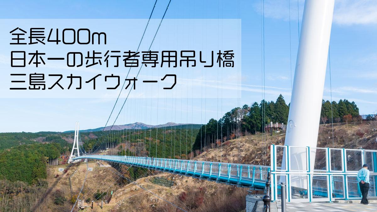 三島スカイウォーク(静岡県三島市)、日本最長の歩行者専用吊り橋から富士山を眺める