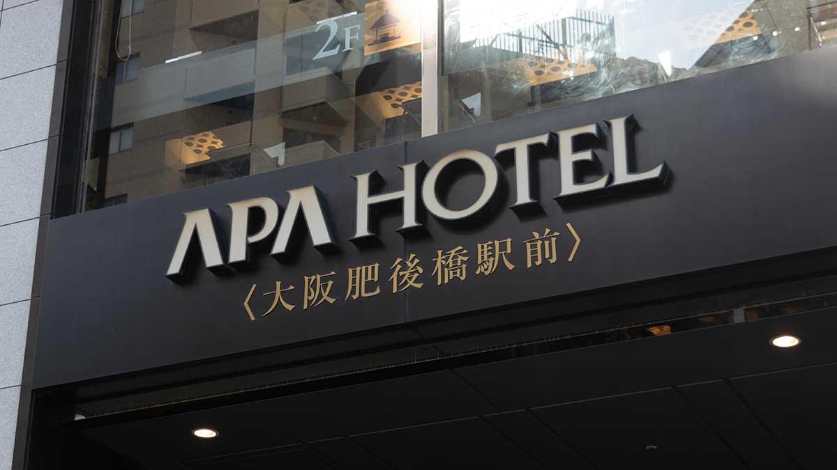 APAホテル大阪肥後橋駅前の高層階に宿泊、窮屈ながらも心地良く過ごせた日