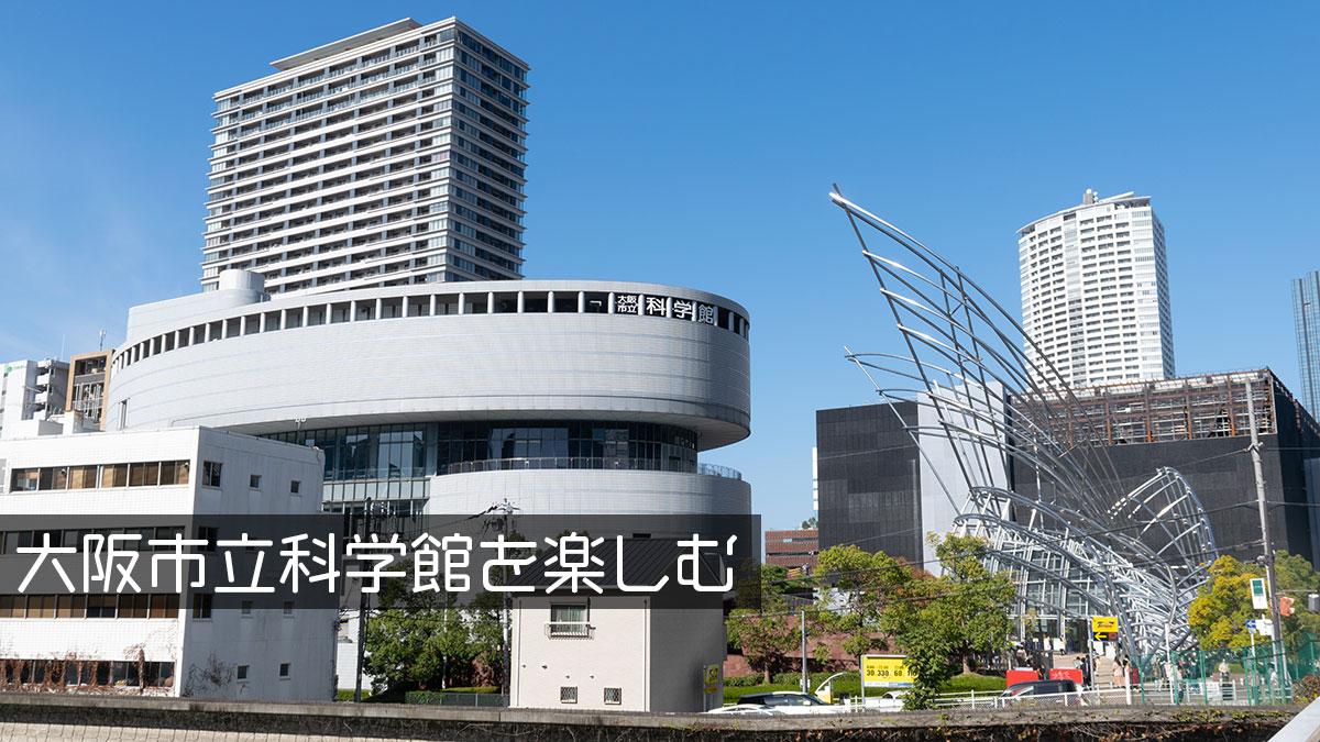大阪・中之島、リニューアル後の大阪市立科学館へ