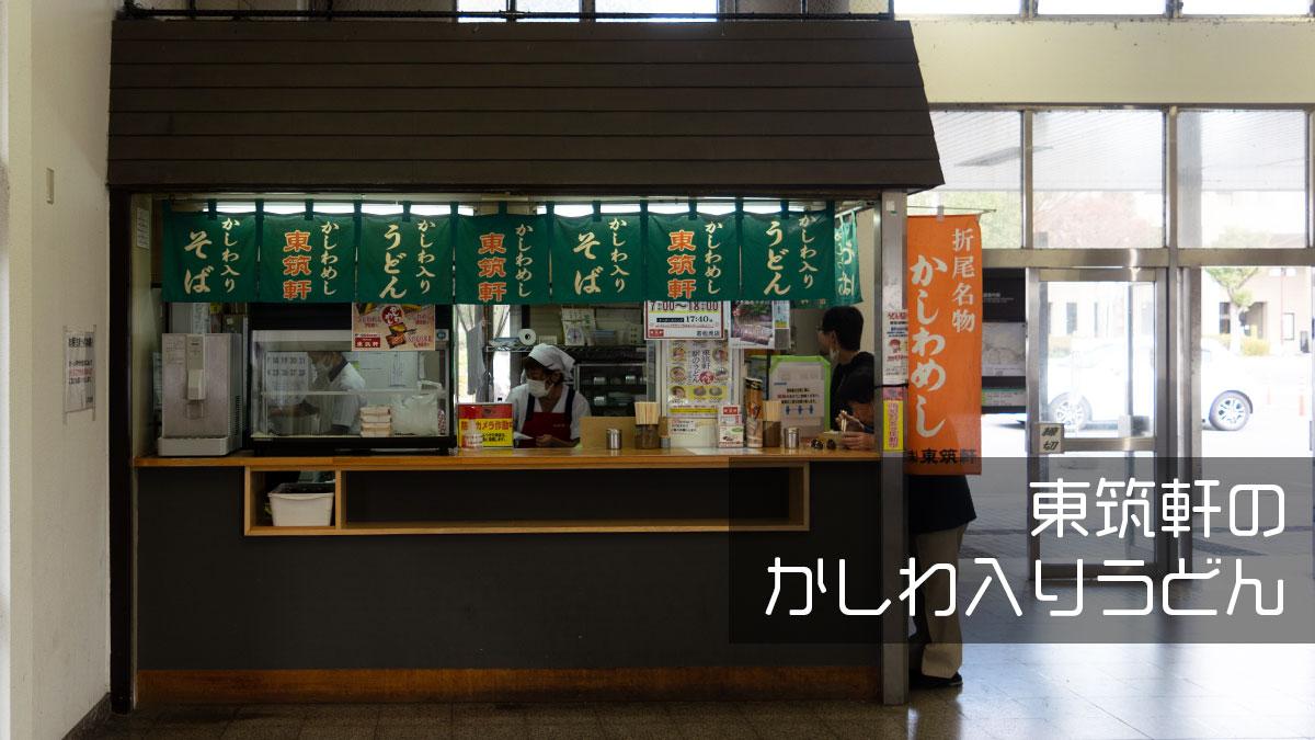 若松駅でジャズをBGMに駅うどんを食べる
