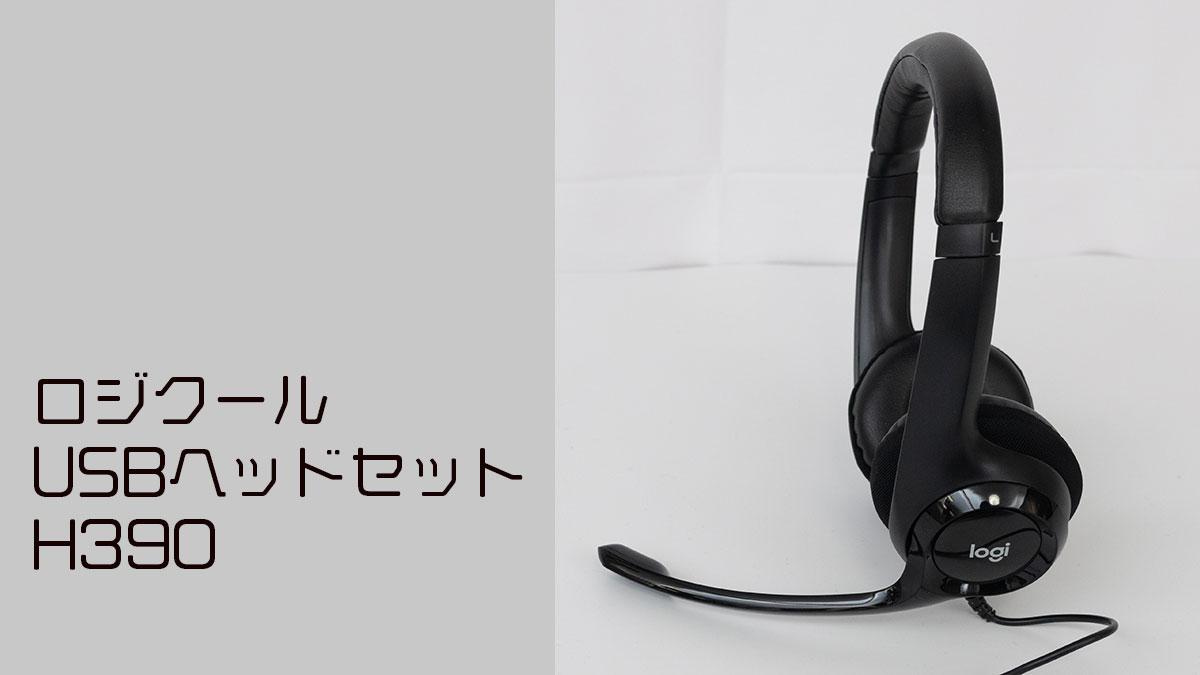 ロジクールのUSBヘッドセット「H390」を購入、安定感を求めて有線モデルを選択