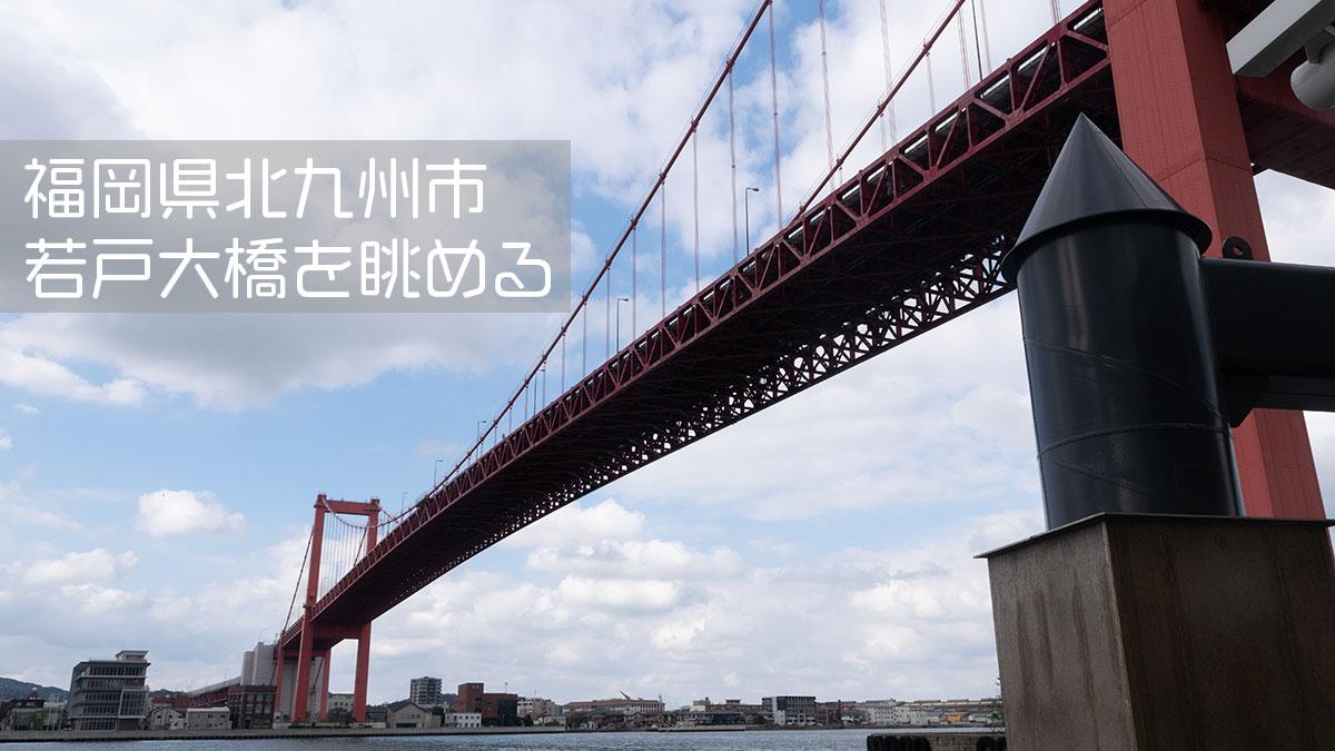 若戸大橋(福岡県北九州市)長大吊り橋の原点を眺める